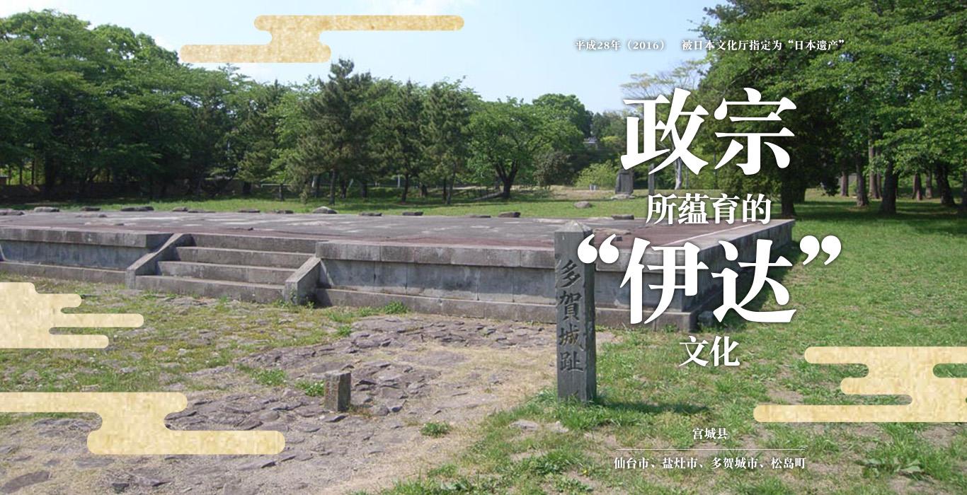 """平成28年(2016) 被日本文化厅指定为""""日本遗产"""" 伊达政宗所蕴育的""""伊达文化"""" 伊达政宗所蕴育的""""伊达文化"""""""
