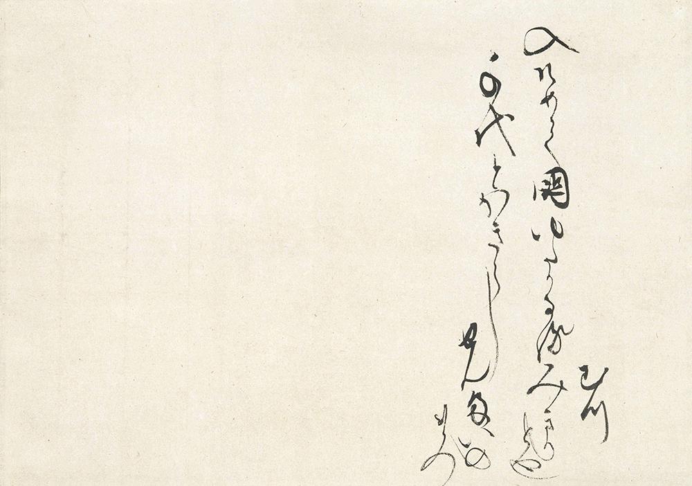 15 Japanese style poem script written by DATE Masamune.