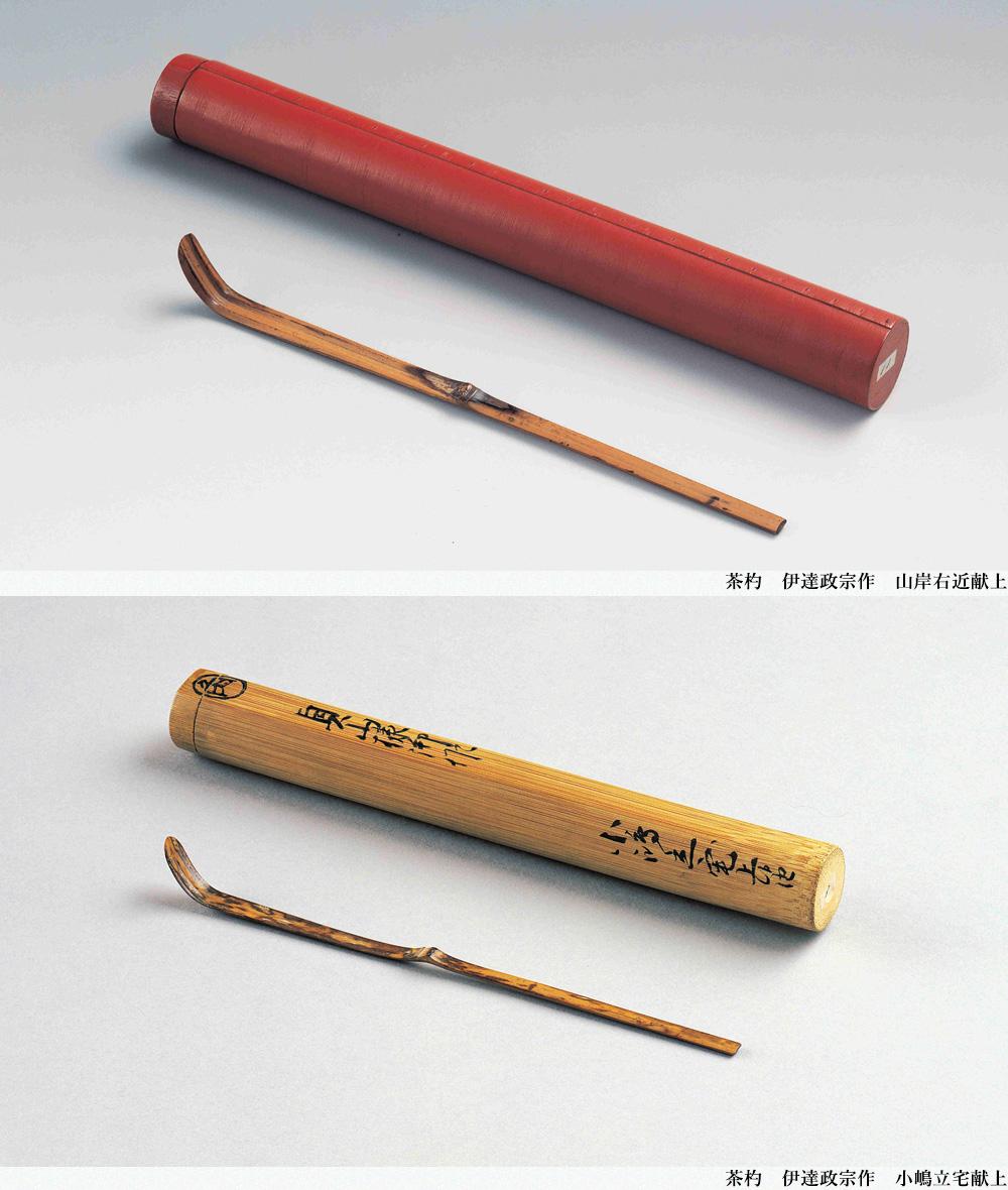 22 茶杓 仙台藩歷代藩主作品