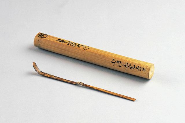 22 茶杓 仙台藩歴代藩主作